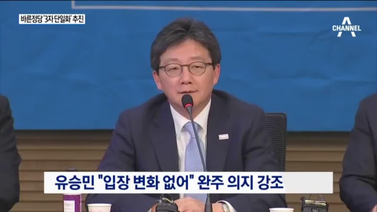 """바른정당 '비문 단일화'…유승민 """"변화 없다"""" 이미지"""