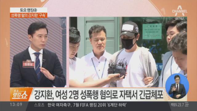 """성폭행 혐의 강지환 '구속'…기억 안 나지만 """"미안"""" 이미지"""