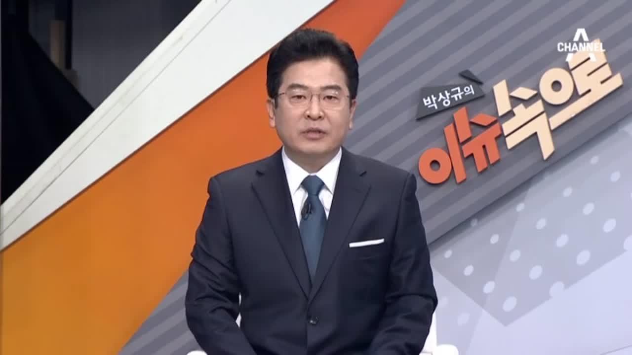 2월 19일 박상규의 이슈속으로 클로징 이미지