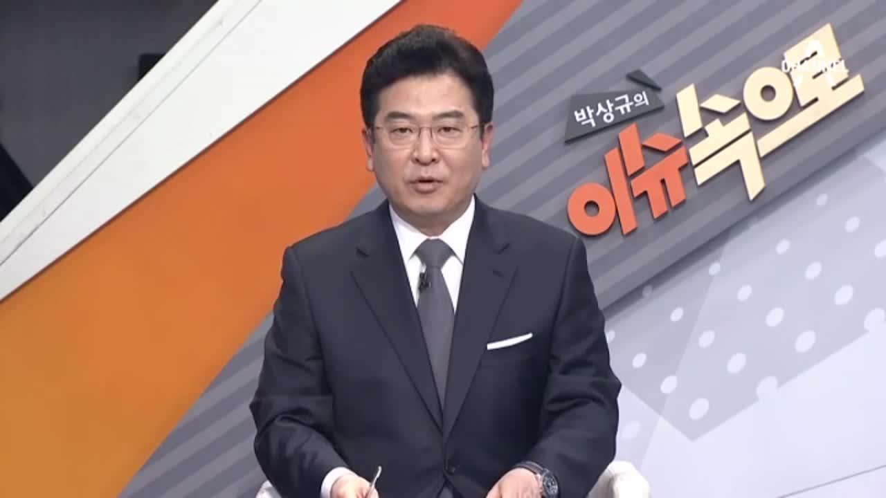 3월 26일 박상규의 이슈속으로 클로징 이미지