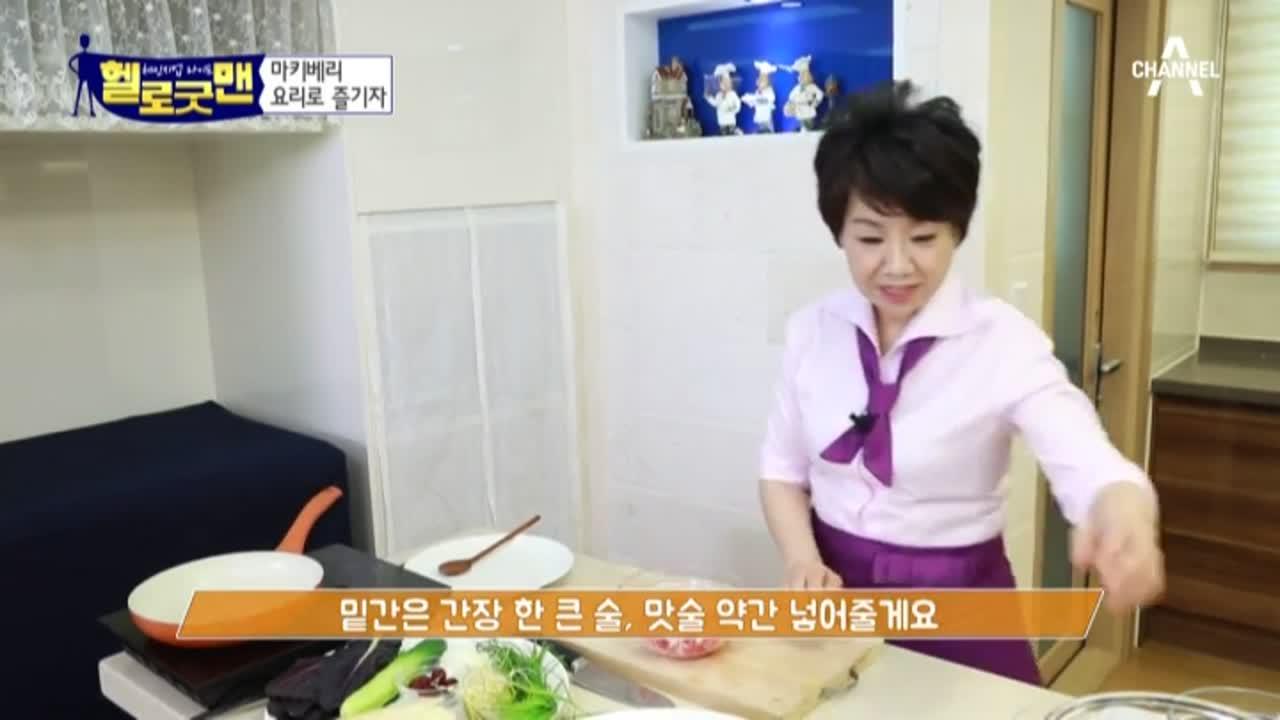굿맨 셰프가 알려주는 마키베리 요리법! 마키베리 냉채&물김치 이미지