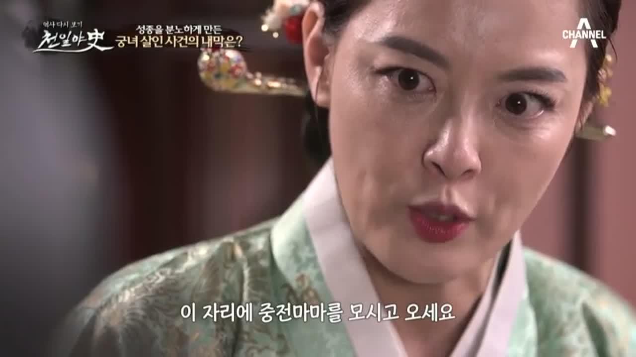 한명회 vs 폐비 윤 씨, 잔혹한 궁녀 살인 사건의 내막은?! 이미지