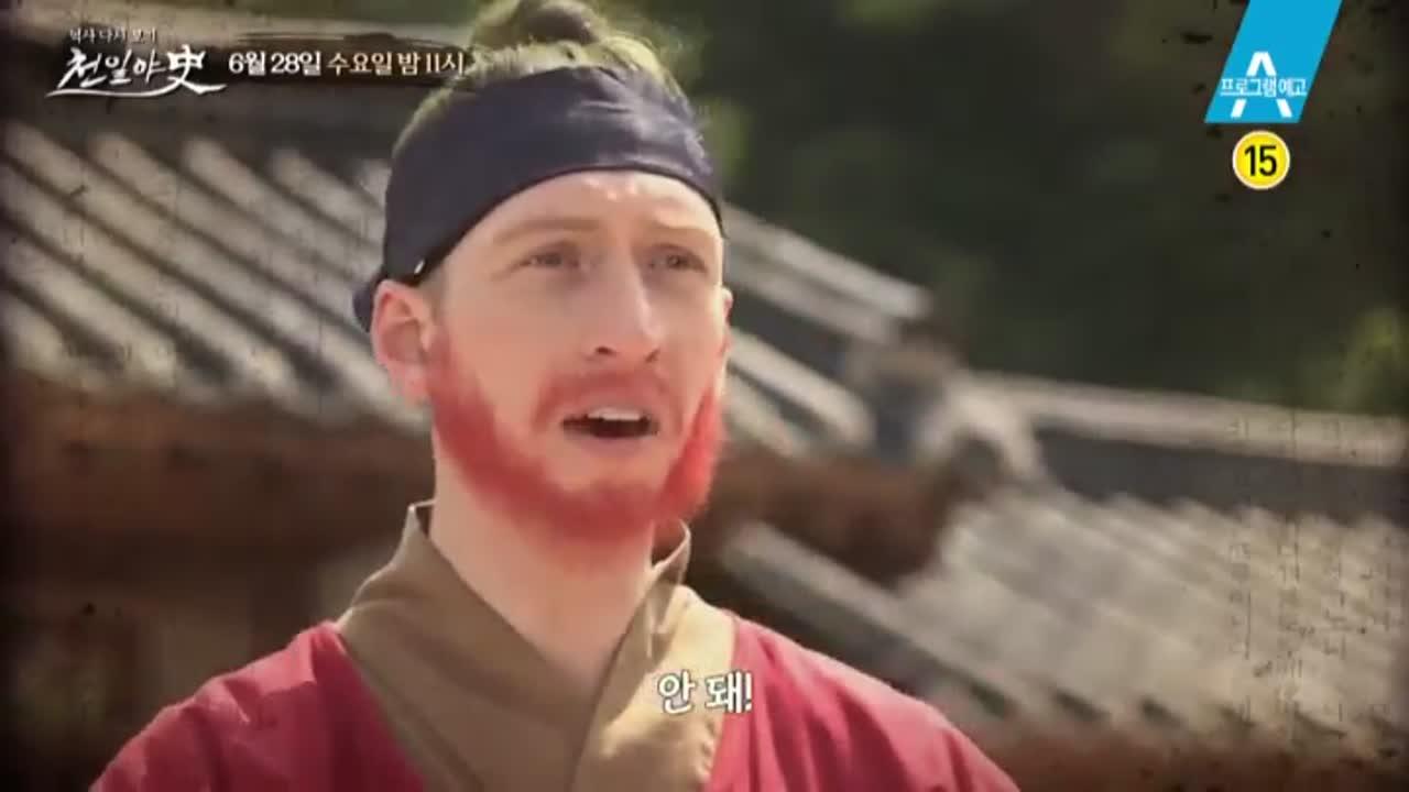 [예고] 서양인 박연의 조선 체류기 이미지