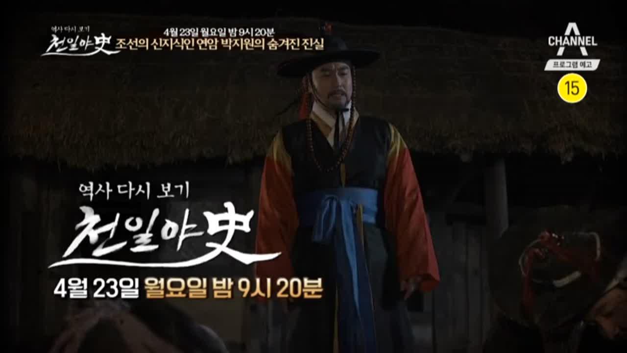 [예고] 조선의 신지식인, 연암 박지원의 숨겨진 진실 이미지