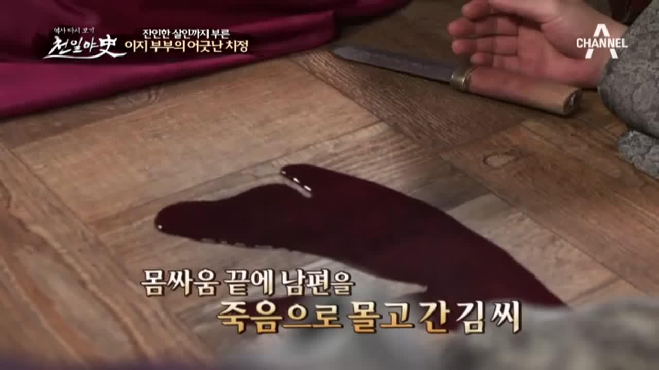(충격!)고환이 뜯겨 사망한 이지!! 부인 김 씨가 이지를 잔인하게 죽인 사연은? 이미지