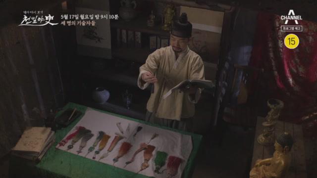 [예고] 조선 시대 <세 명의 기술자들> X 설화 <인간 도둑> 이미지