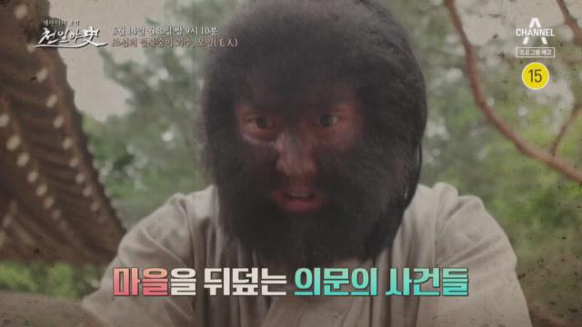 [예고] 300년 전 괴수가 나타났다!? 조선의 털북숭이 괴수, 모인 이미지