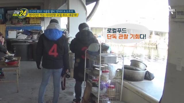 현지인만 먹는 로컬푸드 대공개 이미지