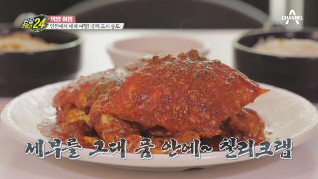 차원이 다른 맛! 동남아의 이국적인 맛에 한국적인 맛 더한 ★칠리 크랩&갈릭 버터 크랩★ 이미지