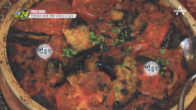 만디? 후무스? 무사카?! 인천 송도에서 맛볼 수 있는 이국적인 중동 요리 이미지