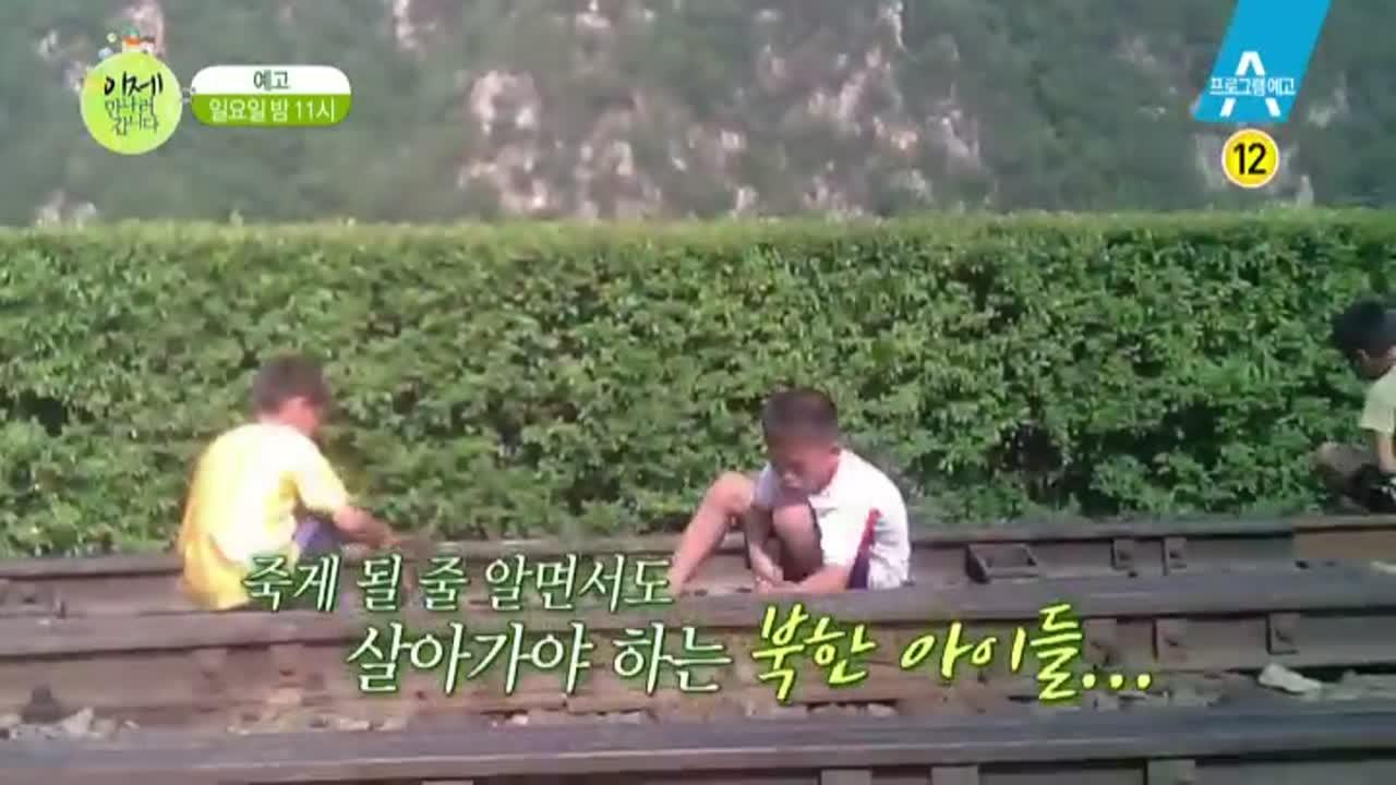 [예고] 아동인권 지옥, 북한 이미지
