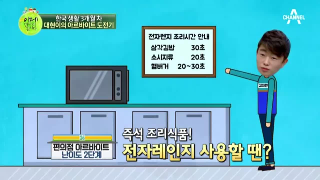 한국 생활 3개월 차! 편의점 아르바이트에 도전한 대현!! 이미지