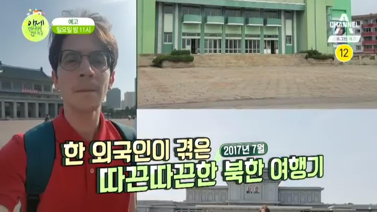 [예고] 충격! 북한 미스터리 관광  이미지