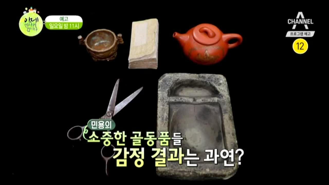 [예고]숨 막히는(?) 최민용의 북한 골동품 감정가는? 이미지