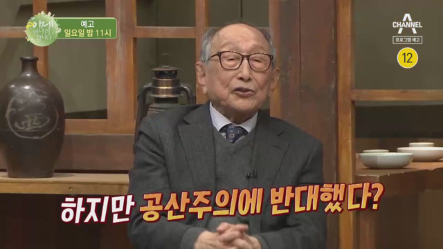 [예고] 102세 철학자 김형석 강연 & 양치승X이순실 살까기 전투 이미지