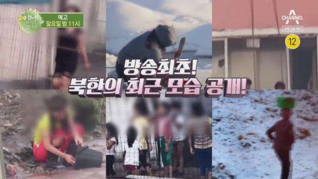 [예고] 2021 新 북한 주민의 진짜 일상 이미지