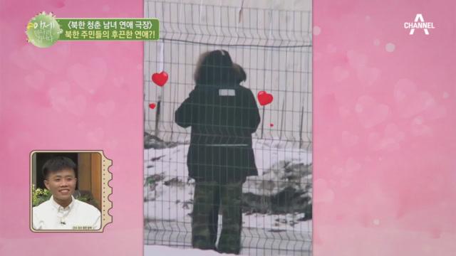 북한에도 로맨스는 있다~* 북한 주민들의 후끈한 연애 포착! 이미지