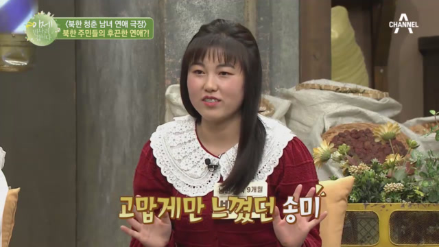 남한 정착 9개월 박송미, 잣과 함께한 그녀의 풋풋한 첫사랑(?) 이미지