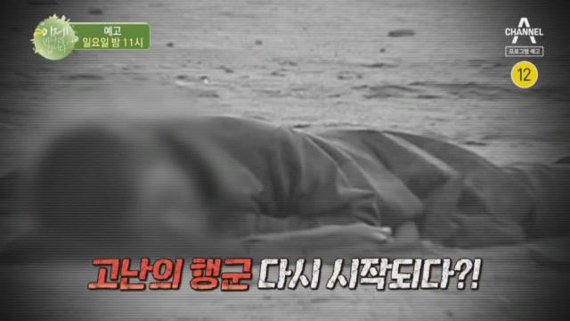 [예고] 북한 체제 붕괴 가속화? 고난의 행군이 다시 시작되다?! 이미지