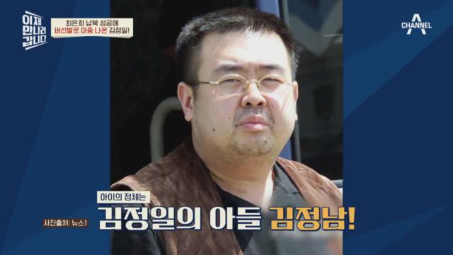 김정일이 직접 마중을?! 가족행사 초대에 김정남과의 만남까지! 이미지