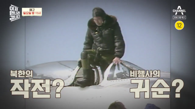 [예고] 북한 전투 비행사와 전기에 대한 놀라운 이야기! 전투기 귀순 사건 이미지