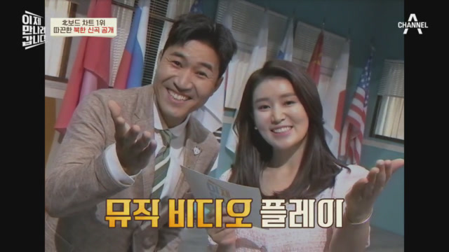 북한 노래는 기승전당? 北보드 차트 1위 ★따끈한 북한 신곡 공개★ 이미지