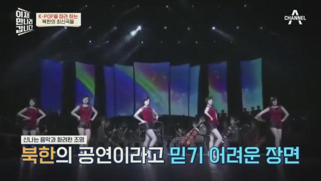 짧은 핫팬츠에 칼군무까지? 북한의 무대 공연이 변화한 이유 이미지