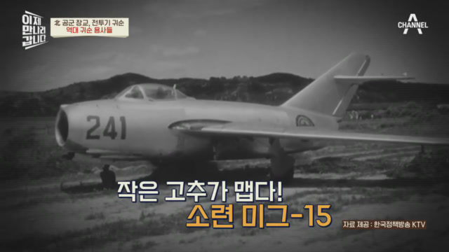 미그-15 전투기와 가장 먼저 귀순하는 사람에게 포상금이 10만 달러?!  이미지
