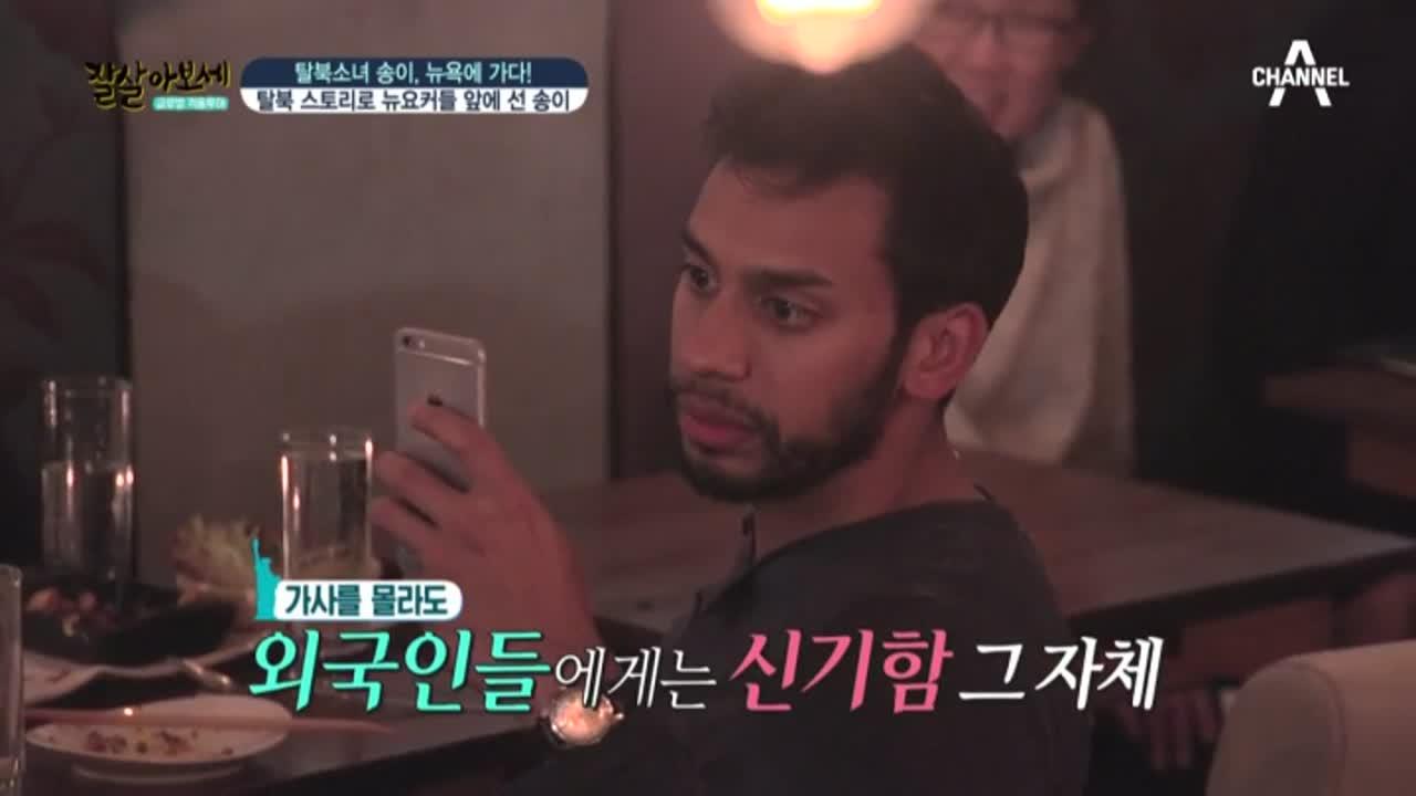 인간 비타민 송이, 뉴요커들 앞에서 북한 노래로 분위기 UP?! 이미지