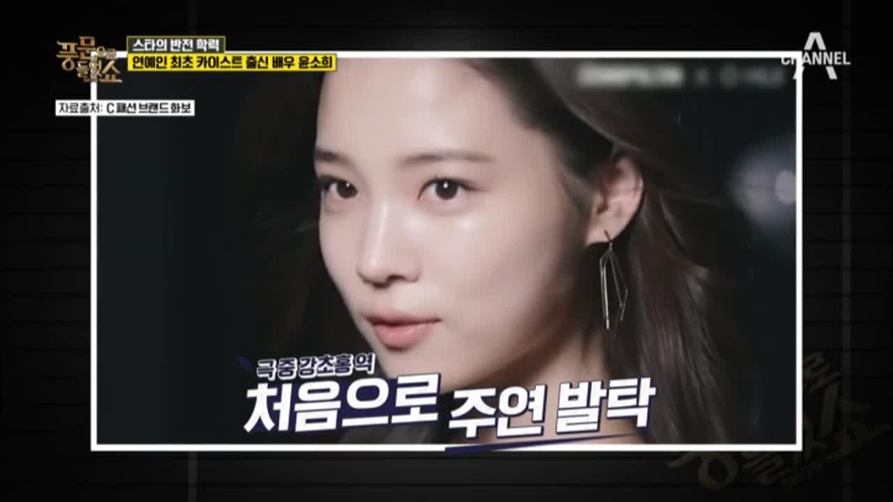 배우 최초 카이스트 출신 윤소희! 그녀의 남다른 승리욕은?! 이미지