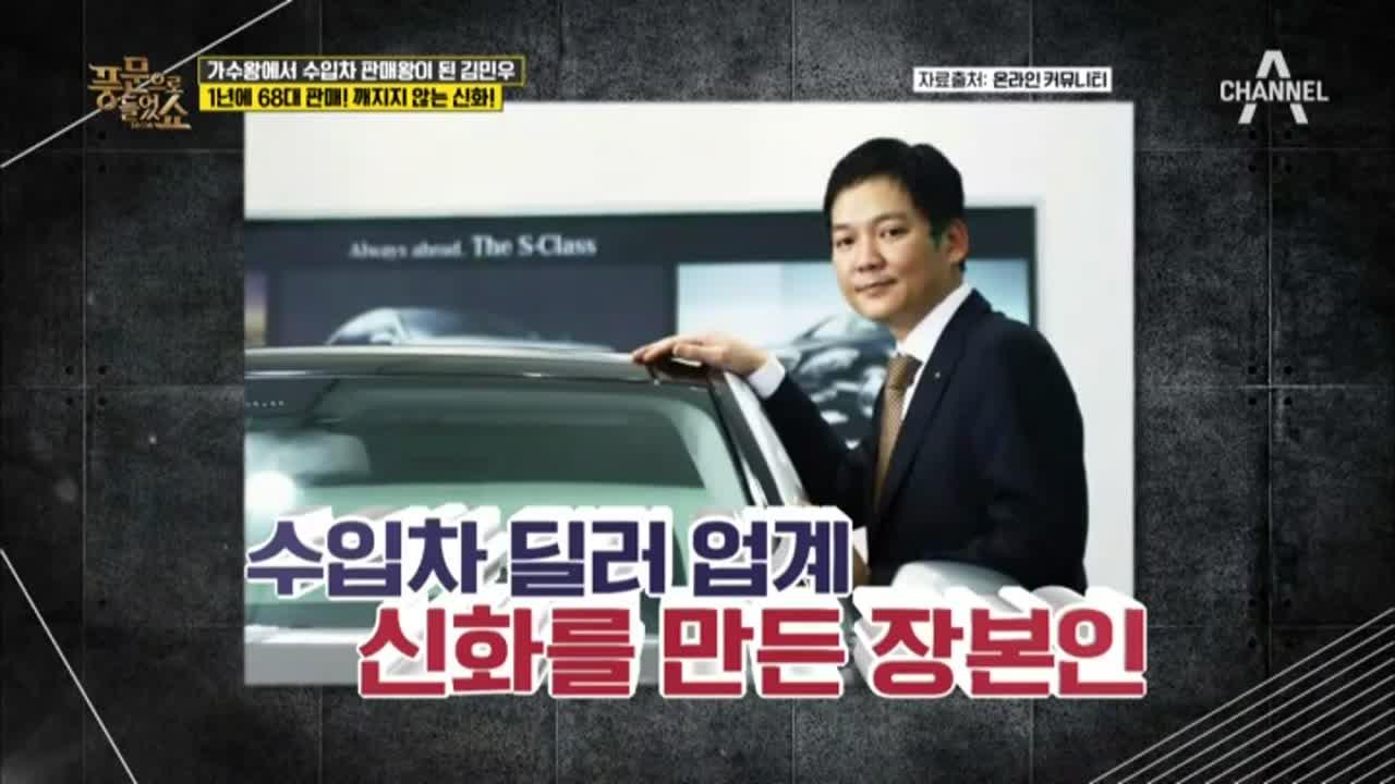 김민우가 회사에서 인정받기 위해 한 눈물 나는 노력은? 이미지