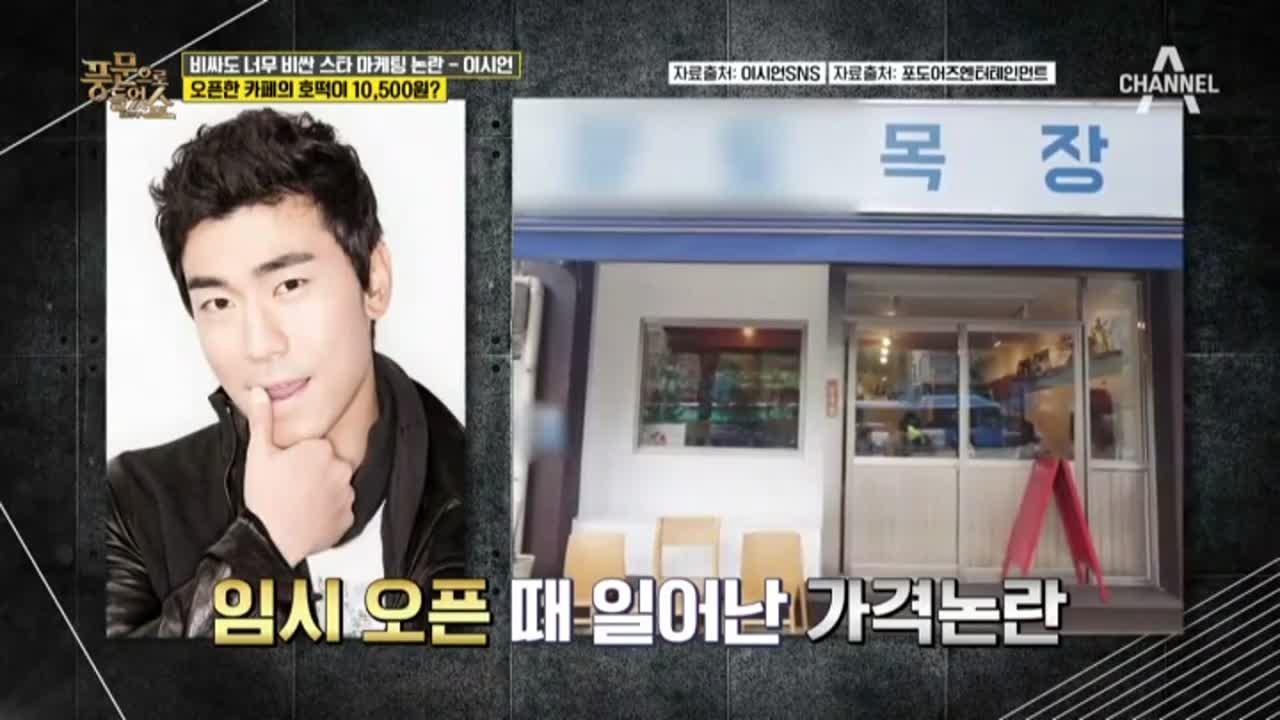 카페 차린 배우 이시언! 정 없는 호떡 가격으로 구설에 올랐다?! 이미지