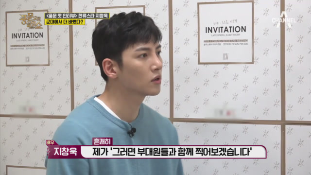 [풍문 핫 인터뷰]군인에서 배우로 돌아온 지창욱! 그의 복귀작은?♥ 이미지