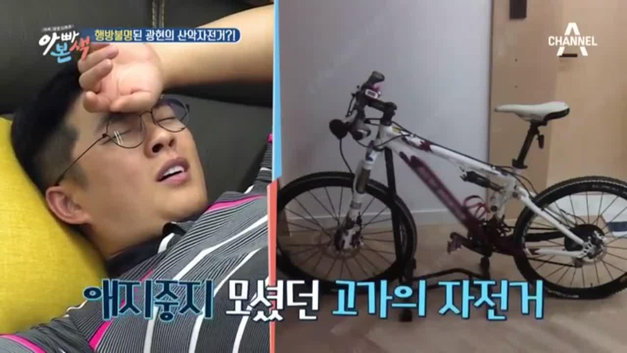 제 자전거를 찾습니다. 광현의 자전거 행방불명?! 이미지