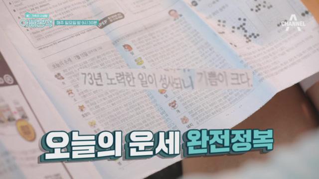 [선공개] 운세 좋은 날♥ 미신-징크스 많이 믿는(?) 경록 아빠 이미지