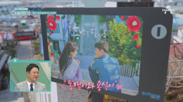[선공개] 여기가 사랑이 싹트는 옹산 핫플! 이미지