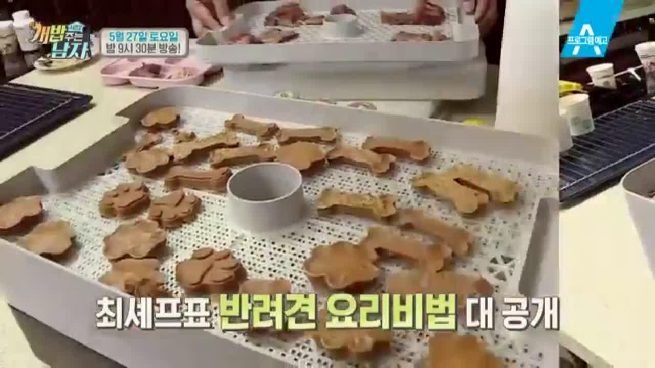 [예고] 최현석의 개밥을 부탁해! 반려견 요리비법 대공개 이미지