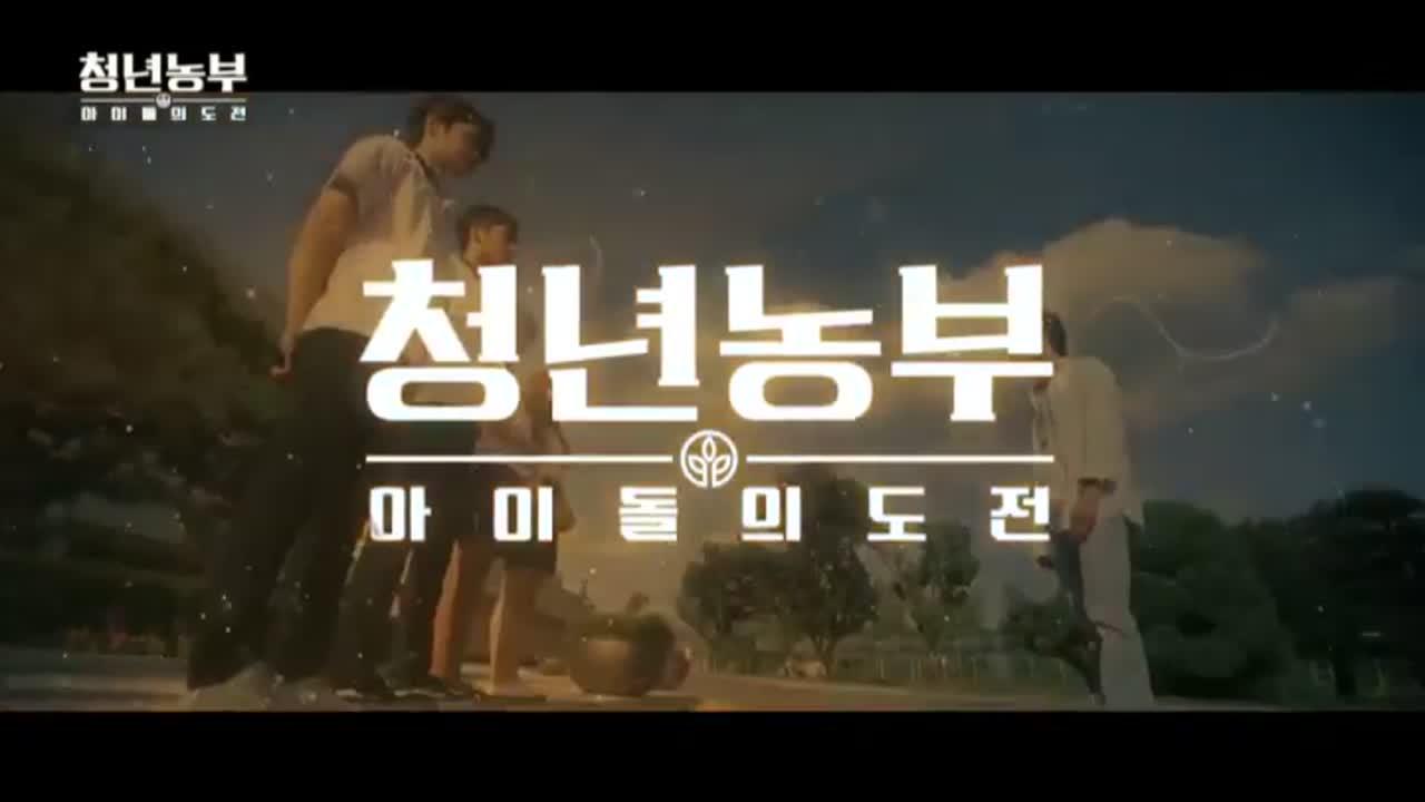 [예고] 청년농부, 아이돌의 도전 이미지