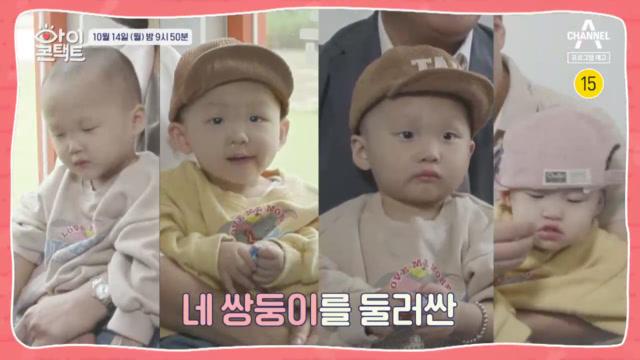 """[예고] """"너희 엄마의 OOO을 선언한다!"""" 네 쌍둥이를 둘러싼 월요 가족드라마 아이콘택트! 이미지"""