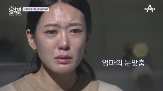 [선공개] 엄마의 눈맞춤ㅠㅠ 그녀는 왜 이렇게 눈물을 흘리는 걸까? 이미지