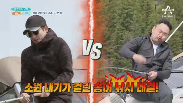 [예고] 개밥어부! 박시후X윤봉길 송어낚시 도전! 이미지