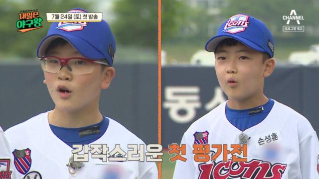 [예고] 어린이 야구단 감독에 도전하는 김병현, 바로 첫 평가전?! 이미지