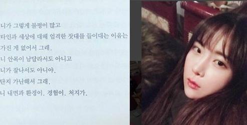 알렉스·조현영, SNS서 이별 미리 암시?