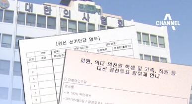 """[단독]2만 명 명단 내고 """"강요 없었다"""""""