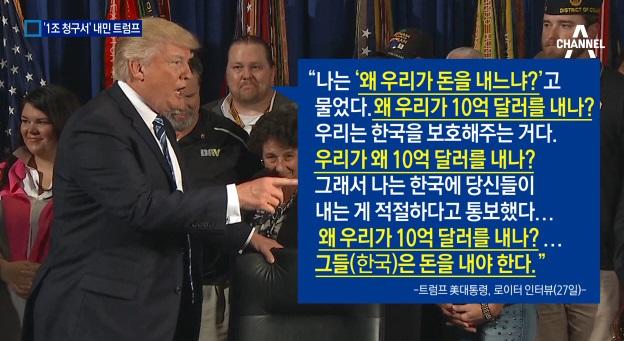 '1조 사드 청구서' 내민 트럼프…FTA 재협상? 이미지