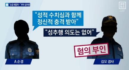 """법정으로…""""손금 봐줄게"""" 부하 성추행"""