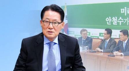 """""""봄날 간다"""" 바꿨지만…국민의당의 고민"""