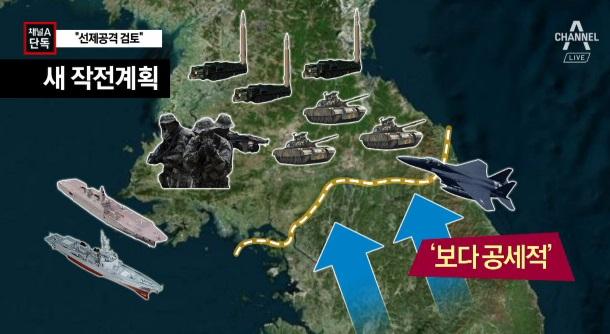 """[단독]""""북 선제공격"""" 검토 이미지"""