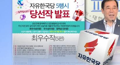 따끔한 '자유한국당' 5행시 이미지