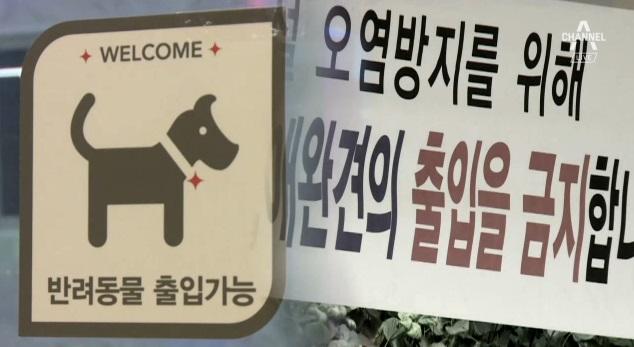 """애견박람회도 """"반려견 금지""""…곳곳서 갈등"""